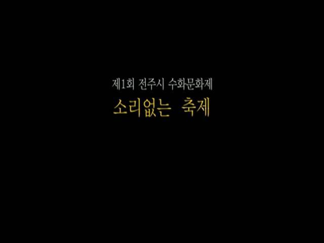 제1회 전주시 수화문화제 - 스케치영상