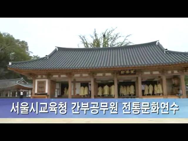 서울시교육청한옥마을체험