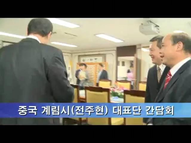 중국 계림시(전주현)대표단 간담회
