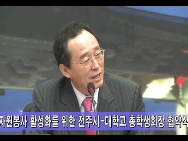 자원봉사 활성화를 위한 전주시vs대학교 총학생회장 협약식