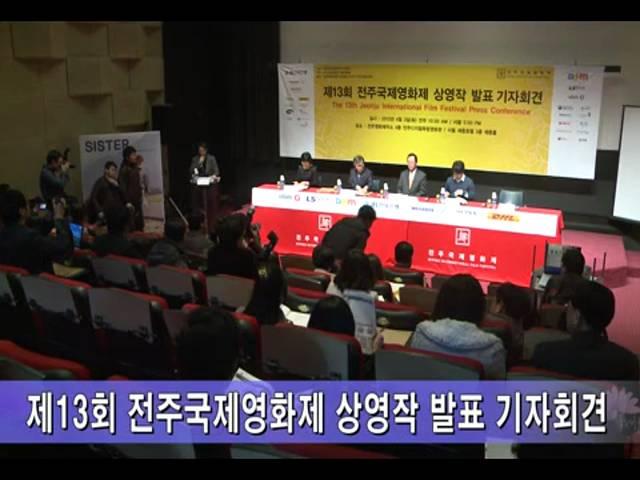 제13회전주국제영화제상영작발표기자회견