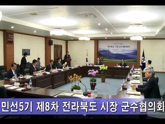 민선5기 제8차 전라북도 시장 군수협의회