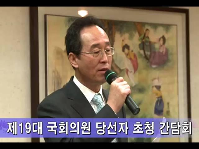 19대 국회의원 당선자 초청 간담회