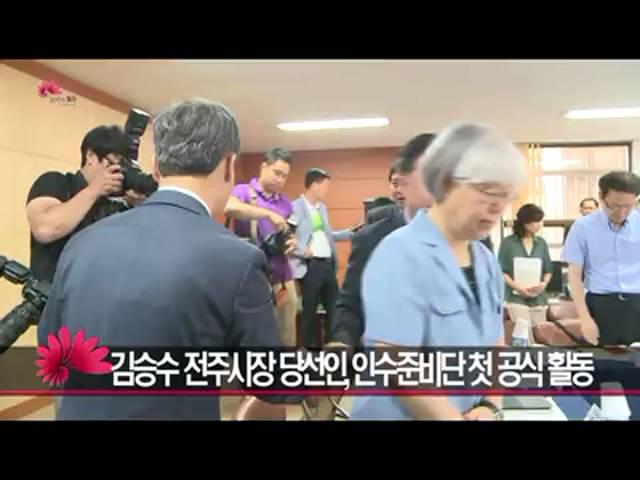 김승수 전주시장 당선인, 인수위 첫 공식활동