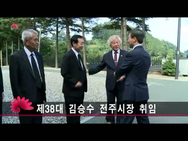 제38대 김승수 전주시장 취임