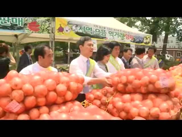 농산물 직거래 장터 양파 판매 행사