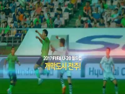 2017 FIFA U-20 월드컵 - 내 가슴의 첫 번째 월드컵, 전주컵