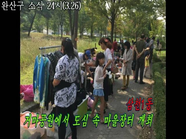 완산구 소식(2016.09.26)
