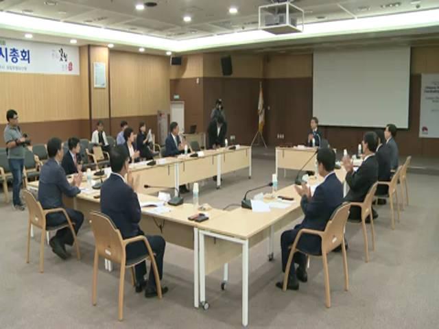 2016 한국슬로시티 시장 군수협의회 임시총회