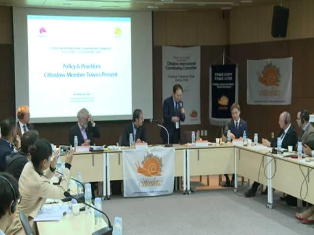 국제슬로시티연맹 국제조정회의