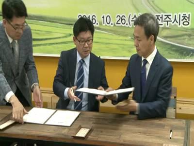 전주시-국립식량과학원 업무협약식