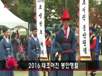 2016 태조어진 봉안행렬 재연행사