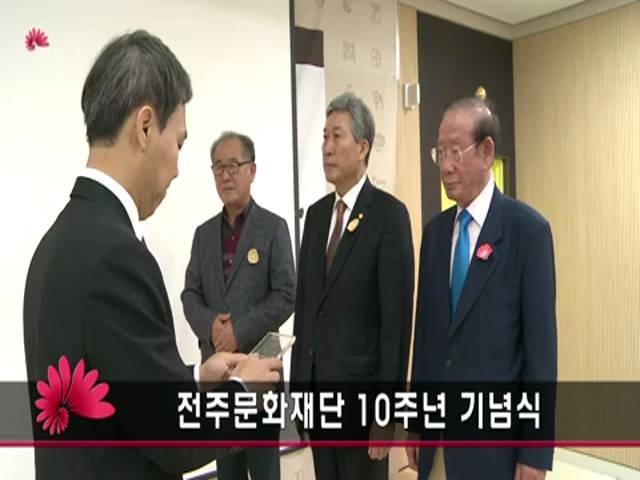전주문화재단 10주년 기념행사