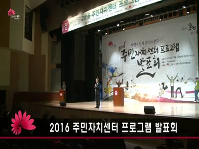 2016 주민자치프로그램 발표회 기념식
