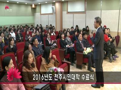 2016 전주시민대학 수료식
