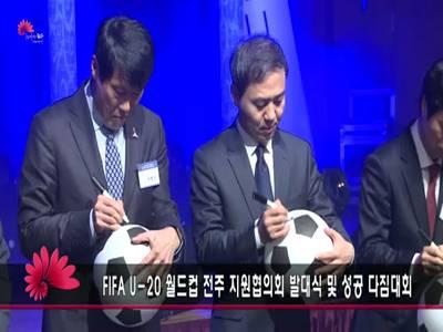 FIFA U-20 월드컵 전주지원협의회 발대식 및 성공다짐대회
