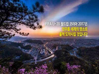FIFA U-20 월드컵 코리아 2017 (개막도시 전주 홍보영상)