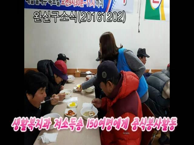 완산구 소식(20161202)