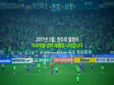 'Worldcup City JEONJU'