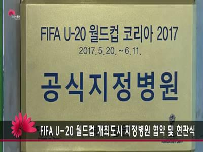 U-20 월드컵 개최도시 지정병원 협약 및 현판식