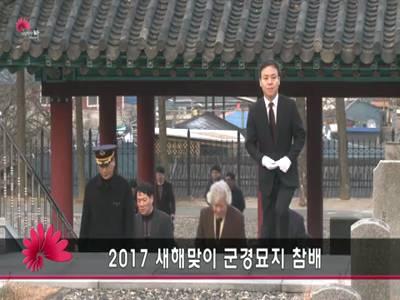 2017년 새해맞이 군경묘지 참배