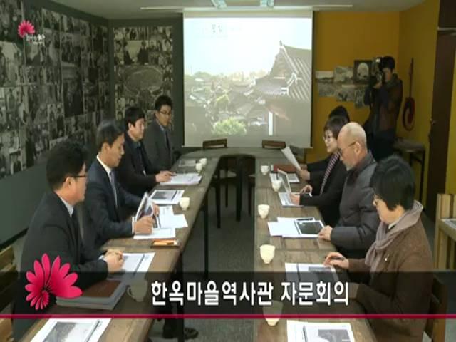한옥마을역사관 자문회의