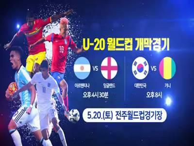 'FIFA U-20 월드컵 코리아 2017' 개막전 홍보 영상