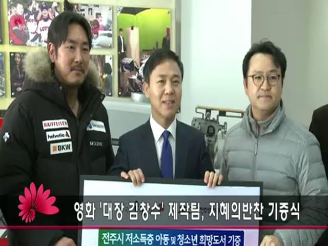 영화'대장 김창수' 제작팀 지혜의반찬 기증식