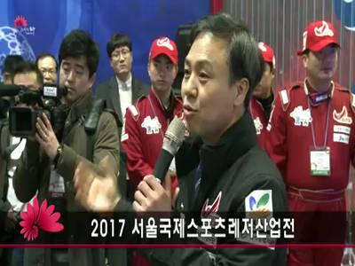 2017 서울국제스포츠레저산업전(드론축구)