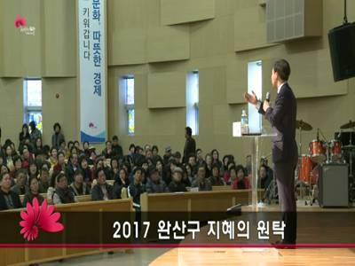 2017 지혜의원탁(완산구)