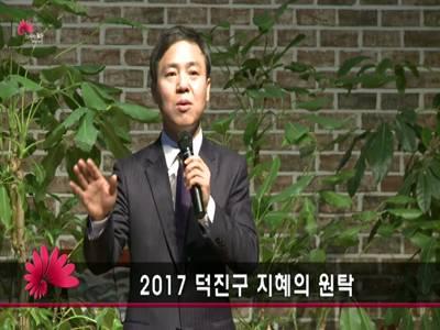 2017 지혜의원탁(덕진구)