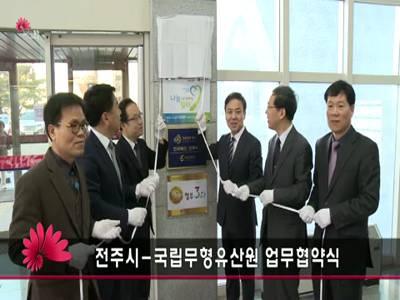 전주시-국립무형유산원 업무협약식