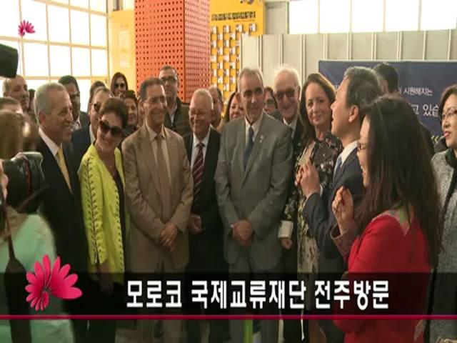 모로코 국제교류재단 전주방문