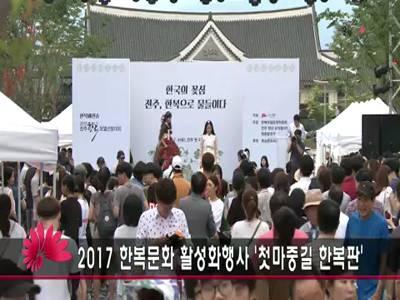 2017 한복문화 활성화행사 '첫마중길 한복판'