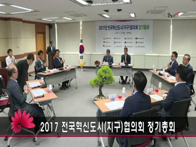 2017 전국혁신도시(지구)협의회 정기총회