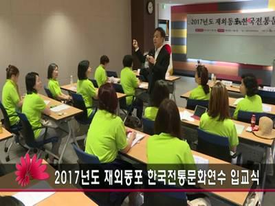 2017년도 재외동포 한국전통문화연수 입교식