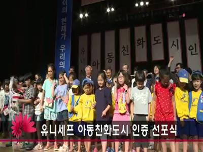 유니세프 아동친화도시 인증 선포식