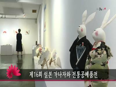 제16회 일본가나자와 전통공예품전