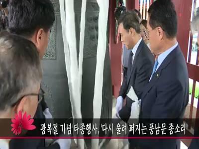 광복절 기념 타종행사 '다시 울려 퍼지는 풍남문 종소리'