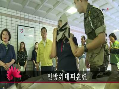민방위대피훈련