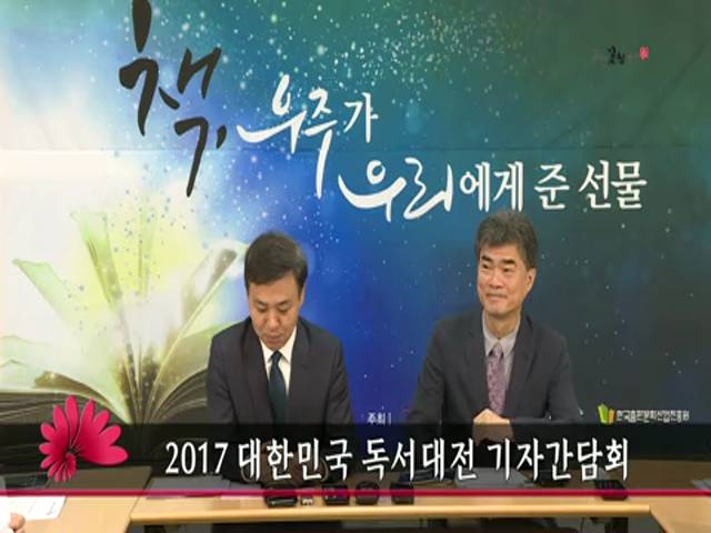 2017 대한민국 독서대전 기자간담회