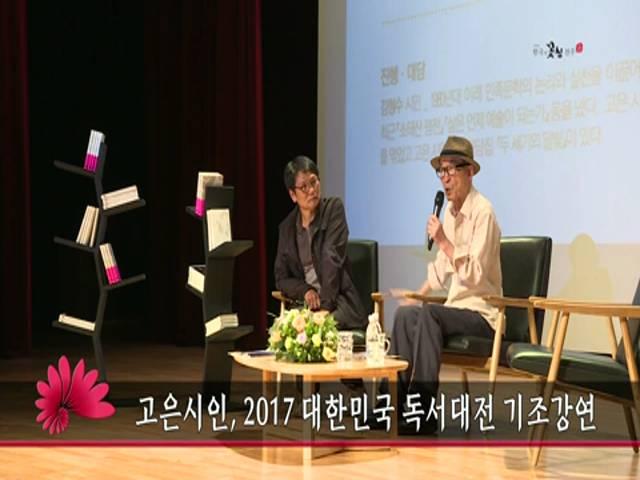 고은시인, 2017 대한민국 독서대전 기조강연