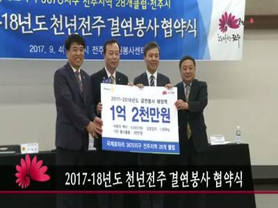 2017-18년도 천년전주 결연봉사 협약식