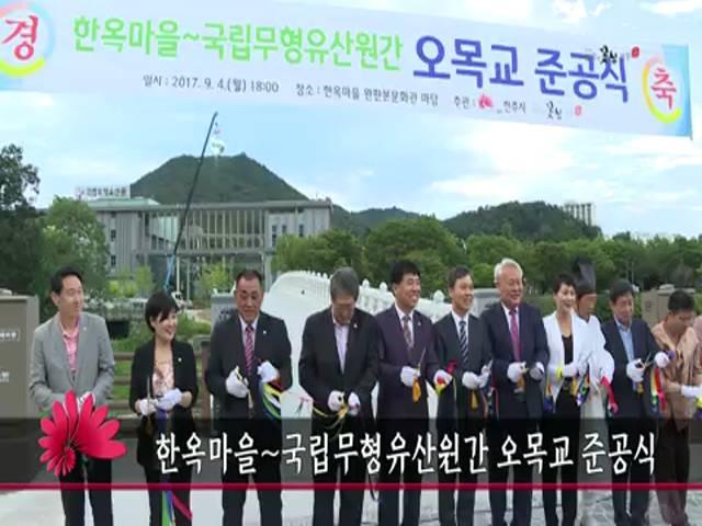 한옥마을~국립무형유산원간 오목교 준공식