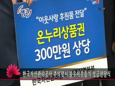 한국자산관리공사 추석맞이 불우이웃돕기 성금전달식