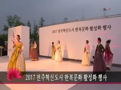 2017 전주혁신도시 한복문화 활성화 행사