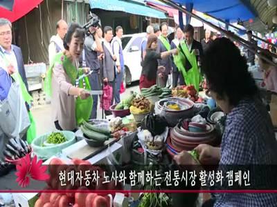 현대자동차 노사와 함께하는 전통시장 활성화 캠페인