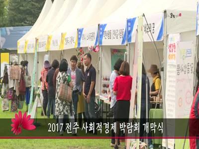 2017 전주 사회적경제 박람회 개막식