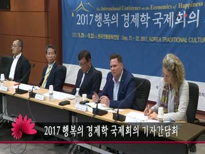 2017 행복의 경제학 국제회의 기자간담회