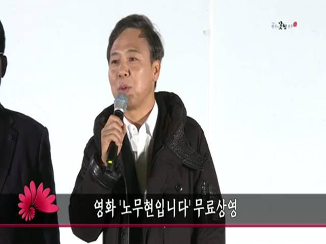 영화 '노무현입니다' 무료상영